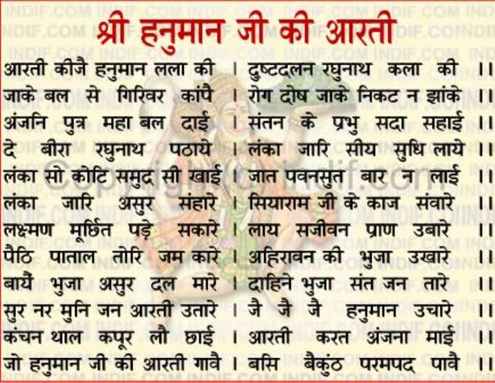 hunaman ji arti in hindi